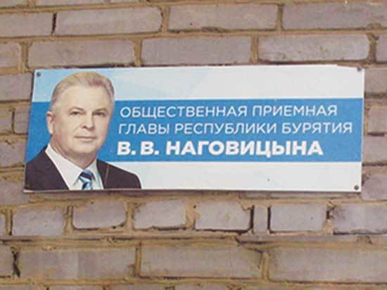 В Кабанске все еще работают приемные депутата Госдумы Матханова и главы Бурятии Наговицына