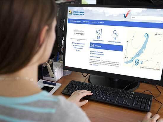 В Бурятии запущен портал «Активный гражданин»