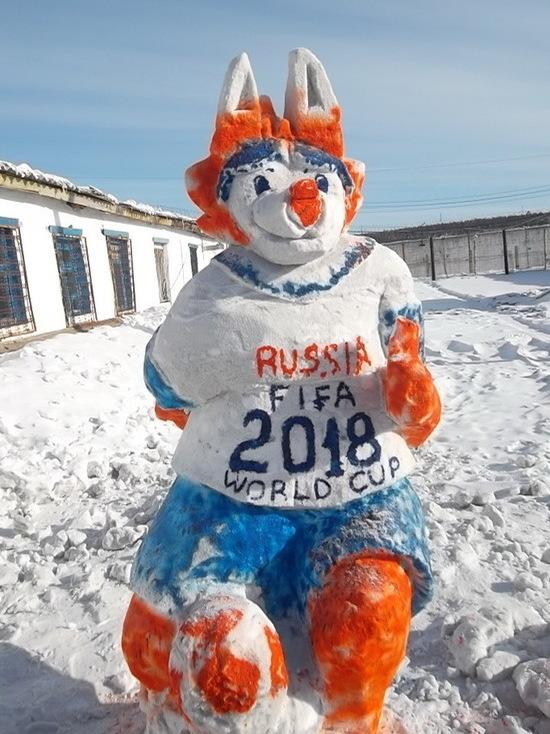 В Бурятии осужденные слепили из снега талисман Чемпионата мира по футболу 2018