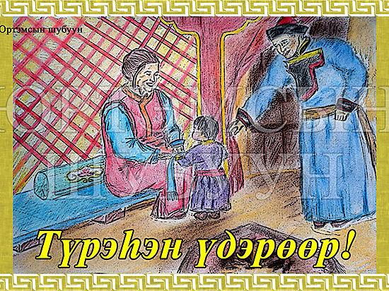 Пожелание на день рождение на бурятском языке